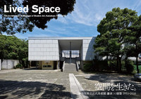 Lived Space - The Architecture of Museum of Modern Art, Kamakura 1951-2016