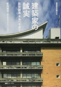 A book about liberating the spirits of an architect, Seizo Sakata